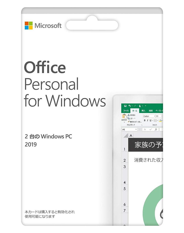 コークス失業者ビームMicrosoft Office Personal 2019 (最新 永続版)|カード版|Windows10|PC2台