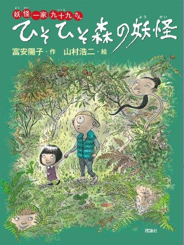 ひそひそ森の妖怪―妖怪一家九十九さんの詳細を見る
