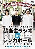禁断生ラジオ IN シンガポール[DVD]