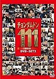チョンダムドン111 DVD-SET3[DVD]