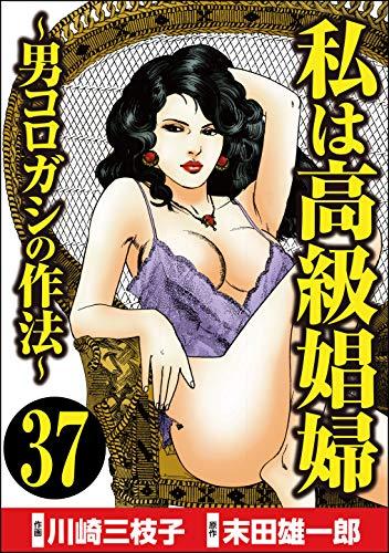 私は高級娼婦 ~男コロガシの作法~(分冊版) 【第37話】 (comic RiSky(リスキー))