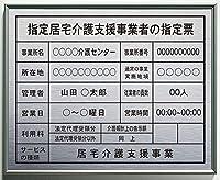 指定居宅介護支援事業者の指定票(事務所用)シルバーフィルム+アルミフレーム