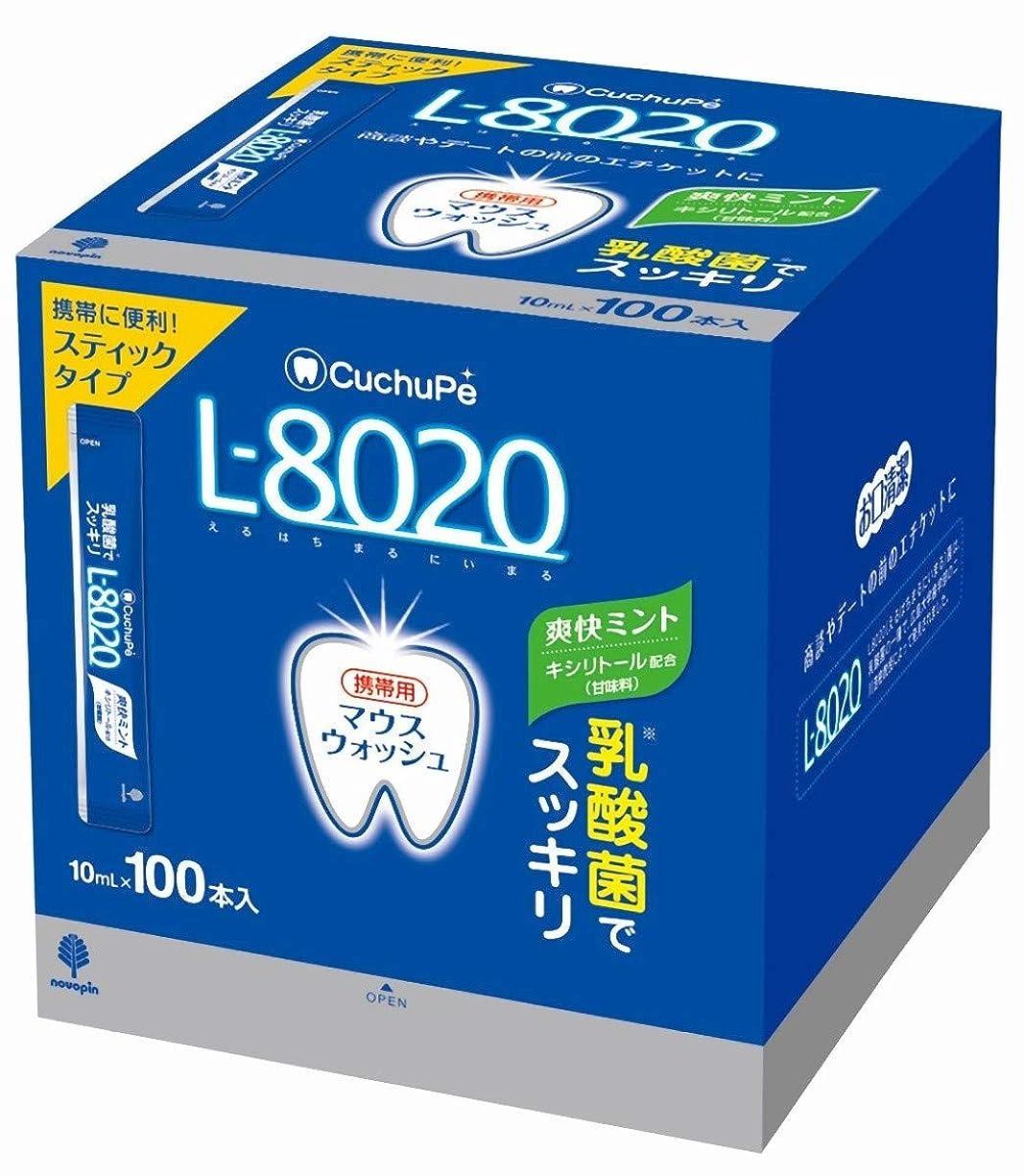 創造超越するズームインする日本製 made in japan クチュッペL-8020 爽快ミント スティックタイプ100本入(アルコール) K-7091【まとめ買い10個セット】