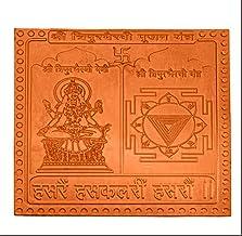 "Shri Tripura Bhairavi Pujan Yantra in Thick Copper/Gold Plated/Pure Silver Premium Quality (6""X6"" Copper)"