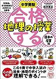 合格する地理の授業 日本の産業編 (中学受験 「だから、そうなのか! 」とガツンとわかる)