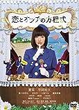 恋とオンチの方程式 [DVD]