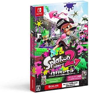 スプラトゥーン2 イカすデビューセット -Switch