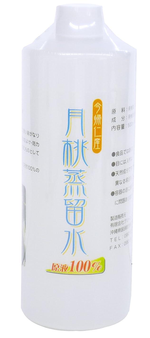 アジア妊娠した決定する今帰仁産 月桃蒸留水100% 500ml
