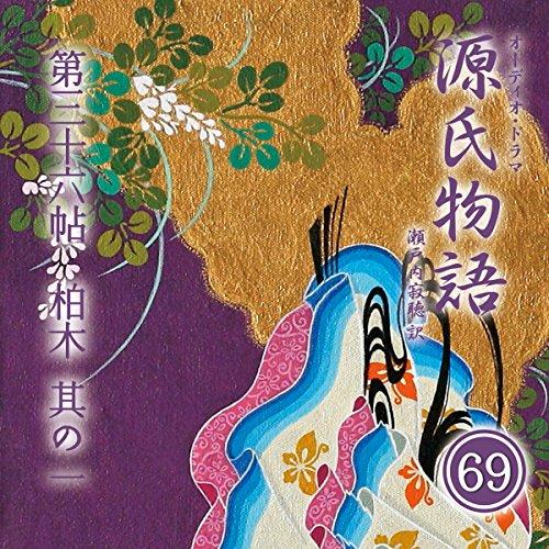 『源氏物語 瀬戸内寂聴 訳 第三十六帖 柏木 (其ノ一)』のカバーアート