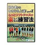 【ソフトテニス上達法DVD】 初心者からみるみる上達!part�U もっとソフトテニスが楽しくなる練習法 - 野口英一, ティアンドエイチ株式会社