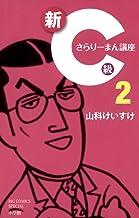 表紙: 新C級さらりーまん講座(2) (コミックス単行本)   山科けいすけ
