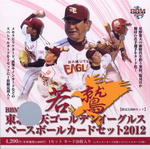Baseball Magazine BBM Tohoku Rakuten Golden Eagles Card Set 2012 Young Eagle Box (Japan Import)