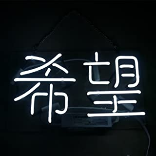 """Mugua Chinese Meaning Hope""""希望"""" Restaurant Shop Neon Sign Dumplings in Chinese Neon Sign 13"""" x 7"""" for Home Bedroom Pub Hote..."""