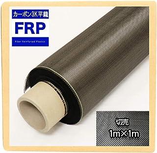 【#200 カーボンクロス 3K 平織り】1m×1m FRP成型 補修