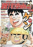 週刊漫画タイムス 2019年 5/3 号 [雑誌]