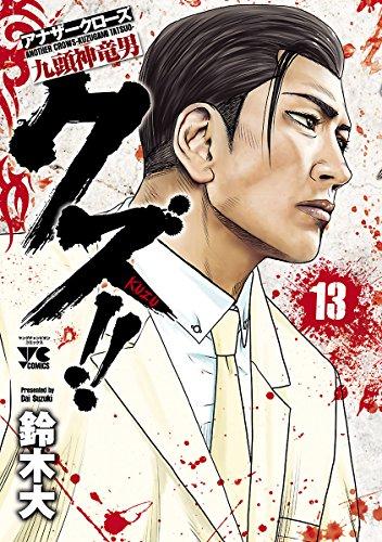 クズ!! ~アナザークローズ九頭神竜男~ 13 (ヤングチャンピオン・コミックス)