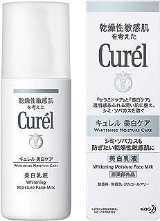 【花王】キュレル 美白乳液 (110ml) ×5個セット