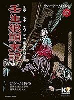 壬生狼顛末記 (ウォーゲーム日本史 第27号)