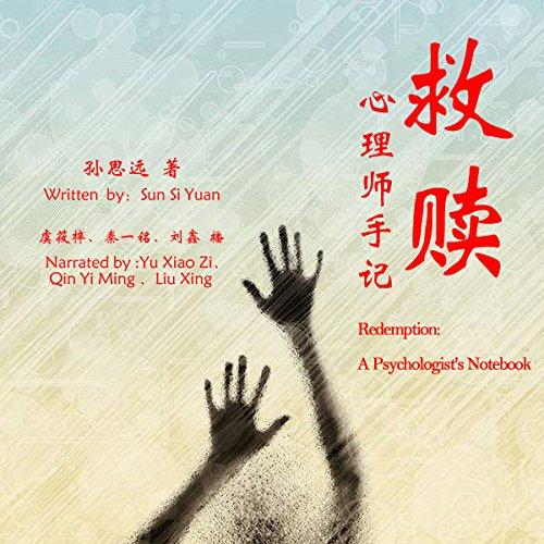 救赎:心理师手记 - 救贖:心理師手記 [Redemption: A Psychologist's Notebook] audiobook cover art