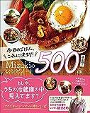 今日のごはん、これに決まり! Mizukiのレシピノート決定版! 500品