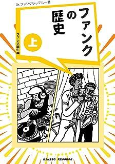 ファンクの歴史(上): ファンク誕生編 (KINZTO RECORDS)