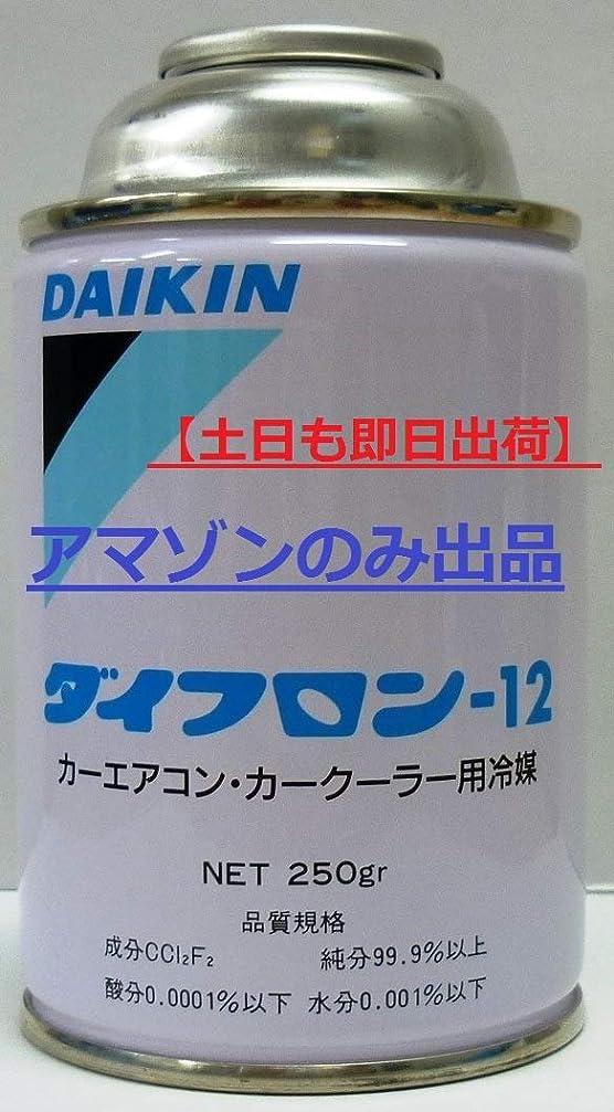 ヒット区別頼むダイキン R-12 旧 エアコンガス新品 ダイフロン-12 旧カークーラーガス新品