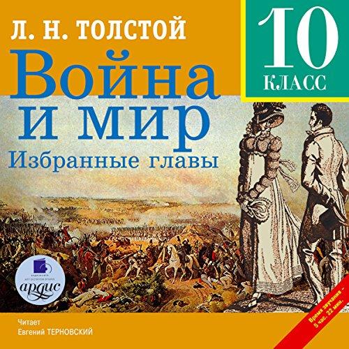 Voyna i mir audiobook cover art