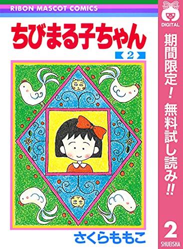 ちびまる子ちゃん【期間限定無料】 2 (りぼんマスコットコミックスDIGITAL)
