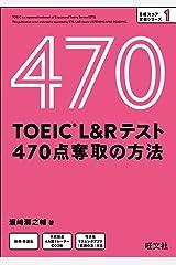 TOEIC L&Rテスト 470点 奪取の方法(音声DL付) TOEIC L&Rテスト 目標スコア 奪取シリーズ Kindle版