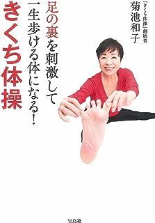 足の裏を刺激して一生歩ける体になる! きくち体操