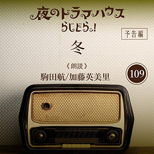 『らじどらッ!~夜のドラマハウス~ #19』のカバーアート