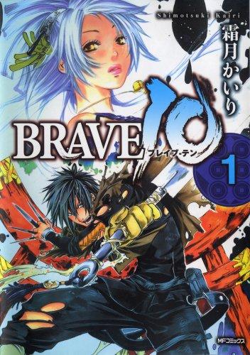 BRAVE 10 1 (MFコミックス フラッパーシリーズ)の詳細を見る
