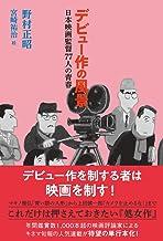 デビュー作の風景 日本映画監督77人の青春