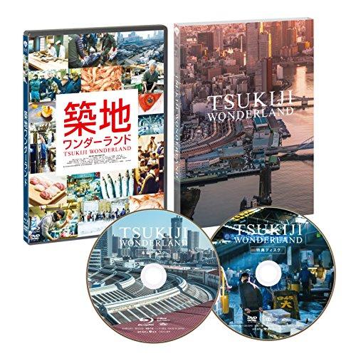 TSUKIJI WONDERLAND(築地ワンダーランド) [Blu-ray]