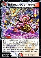 デュエルマスターズ 勝利のアパッチ・ウララー(アンコモン) ゴールデン・ベスト(DMEX01)