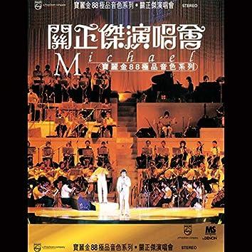 Bao Li Jin 88 Ji Pin Yin Se Xi Lie - Guan Zheng Jie Yan Chang Hui (Live)