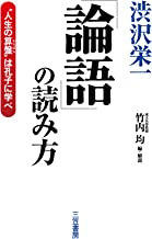 表紙: 渋沢栄一論語の読み方 | 渋沢 栄一
