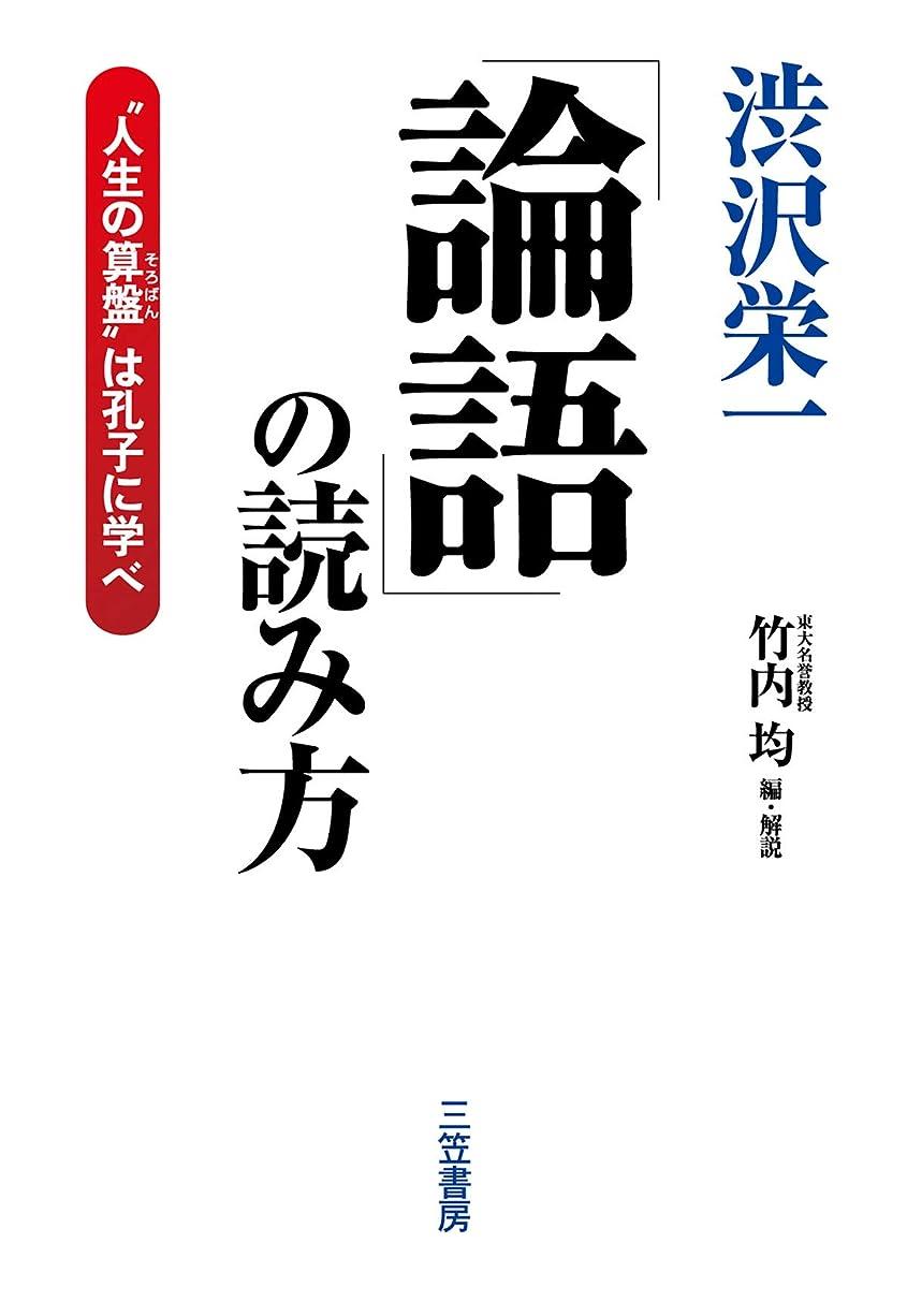 マーガレットミッチェル皿カートン渋沢栄一論語の読み方