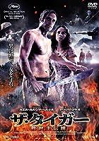 ザ・タイガー 救世主伝説 [DVD]