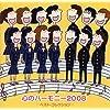 「心のハーモニー 2008」ベスト・コレクション