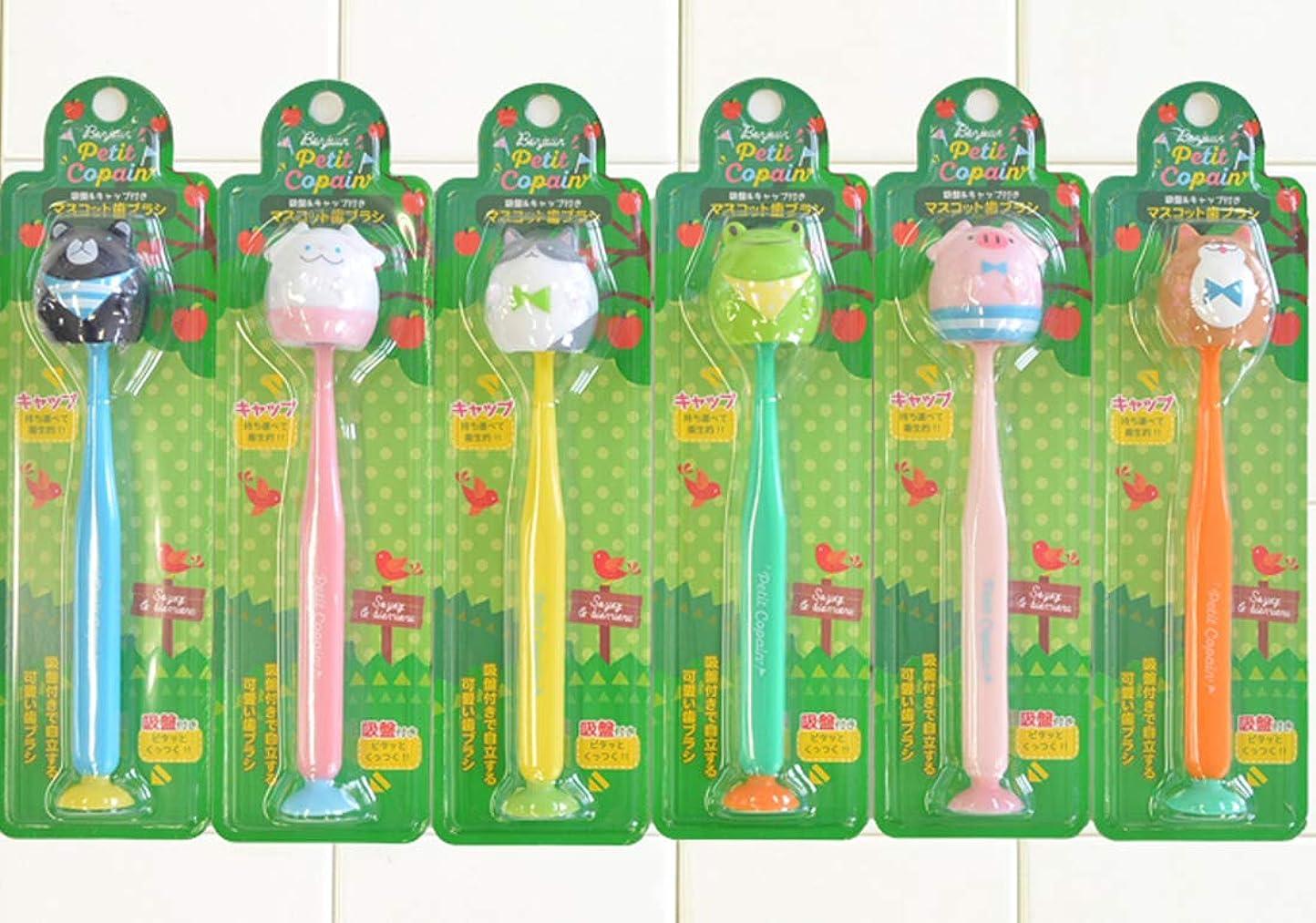 毎月スクラップハーネスプティコパン 吸盤付き歯ブラシ 6本セット
