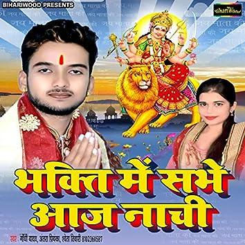 Bhakti Me Sabhe Aaj Nachi