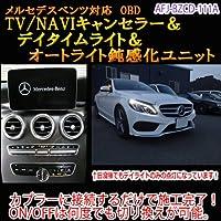 メルセデスベンツ/GLC(X253)用 OBD TV/NAVIキャンセラー&デイタイムライト化&オートライト鈍感化ユニット