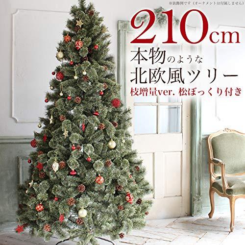 クリスマスツリー 210cm 松ぼっくり付き 枝大幅増量タイプ 北欧風 ヌードツリー もみの木 クリスマス イルミネーション おしゃれ なしタイプ