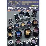 [カメラの系譜]郷愁のアンティークカメラ3・レンズ編(アサヒカメラ1993年12月増刊)
