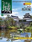 日本の城 改訂版 108号 (福岡城) [分冊百科]