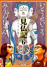 表紙: 見仏記6 ぶらり旅篇 (角川文庫) | いとう せいこう