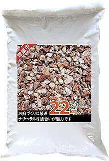 砂利 5~15ミリ おうちに似合うブラウン色 うれしい10%増量中で22kg お庭に最適、防犯・防草・水槽の底砂にも・洋風でも和風でも 雑草もスルッと抜けます。