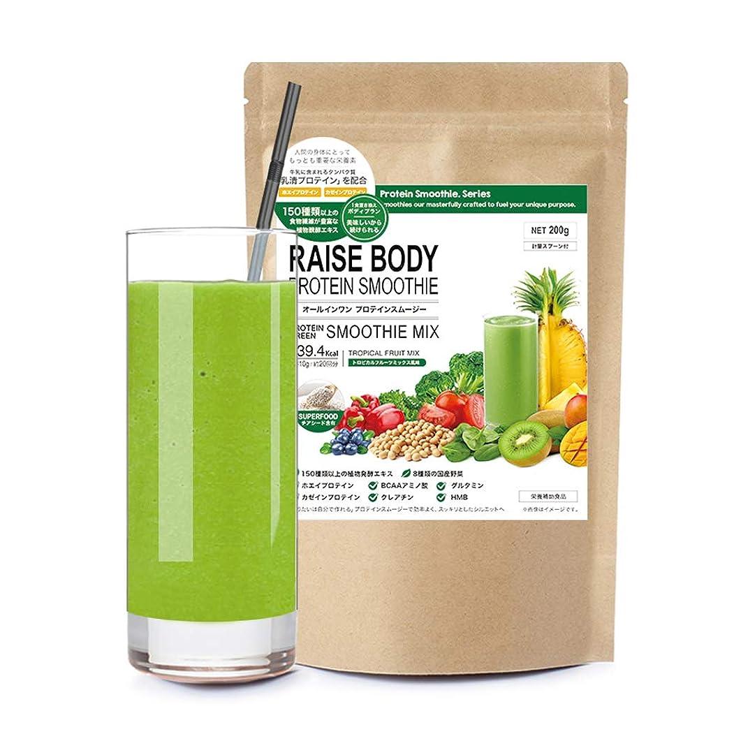 エンドテーブル盗賊肉スムージー プロテイン ダイエット シェイク ミネラル酵素 置き換え トロピカルフルーツ風味 RAISE BODY 200g(20回分)