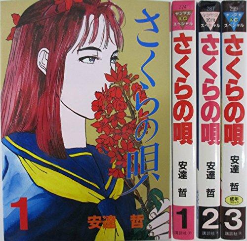 さくらの唄  コミック 全3巻  完結セット